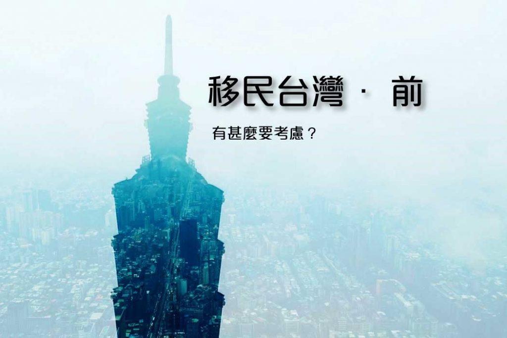 移民台灣前有咩地方需要留意呢
