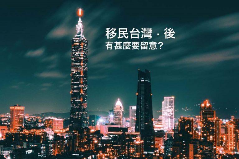 移民台灣後,實際在經營一盤生意上有甚麼需注意的事項?