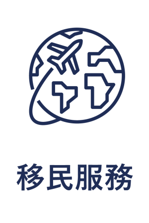 弘海策略服務—移民服務