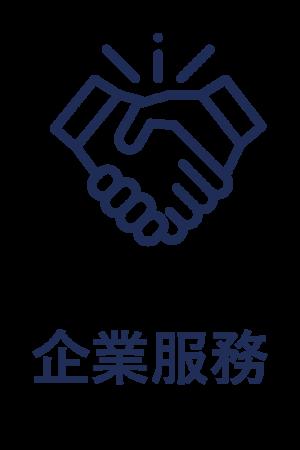 弘海策略服務—企業服務