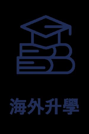 弘海策略服務—海外升學
