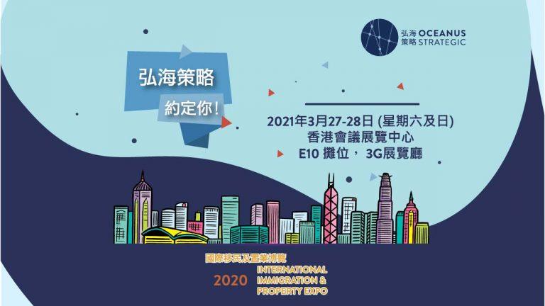 立即登記移民博覽IMMI國際移民及置業博覽2021