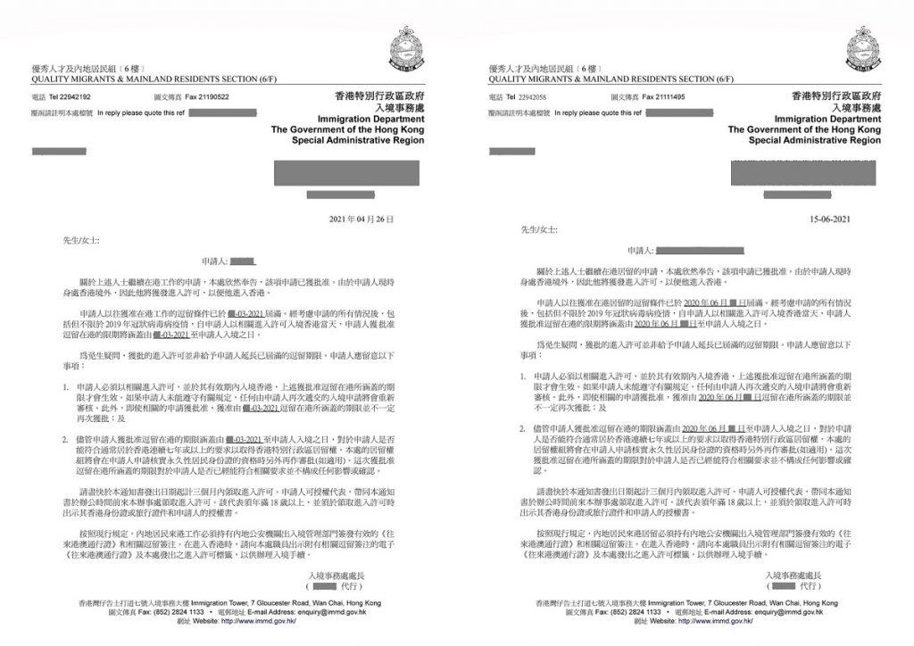 香港入境處發出獲批臨時入境許可以及簽證延期的批准信