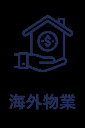 弘海策略服務—海外物業